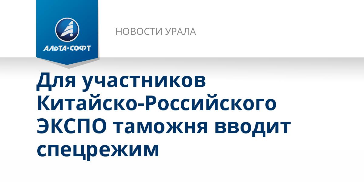 Для участников Китайско-Российского ЭКСПО таможня вводит спецрежим
