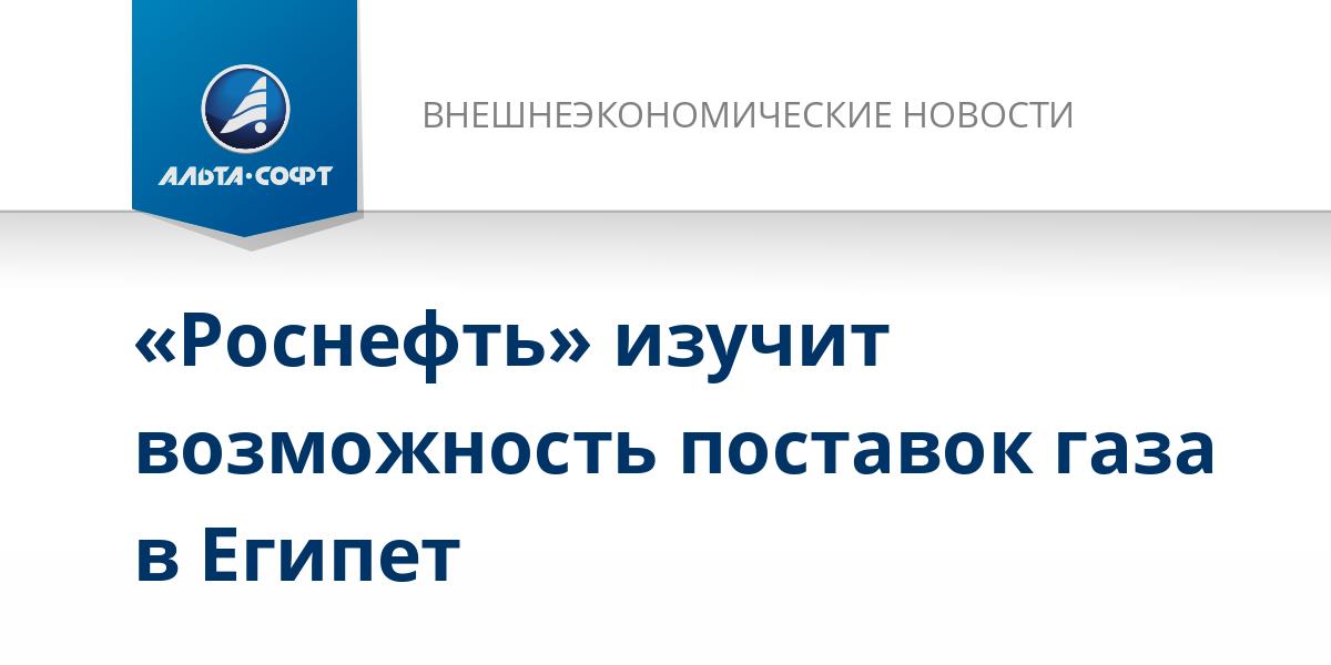 «Роснефть» изучит возможность поставок газа в Египет