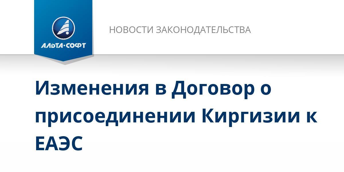Изменения в Договор о присоединении Киргизии к ЕАЭС