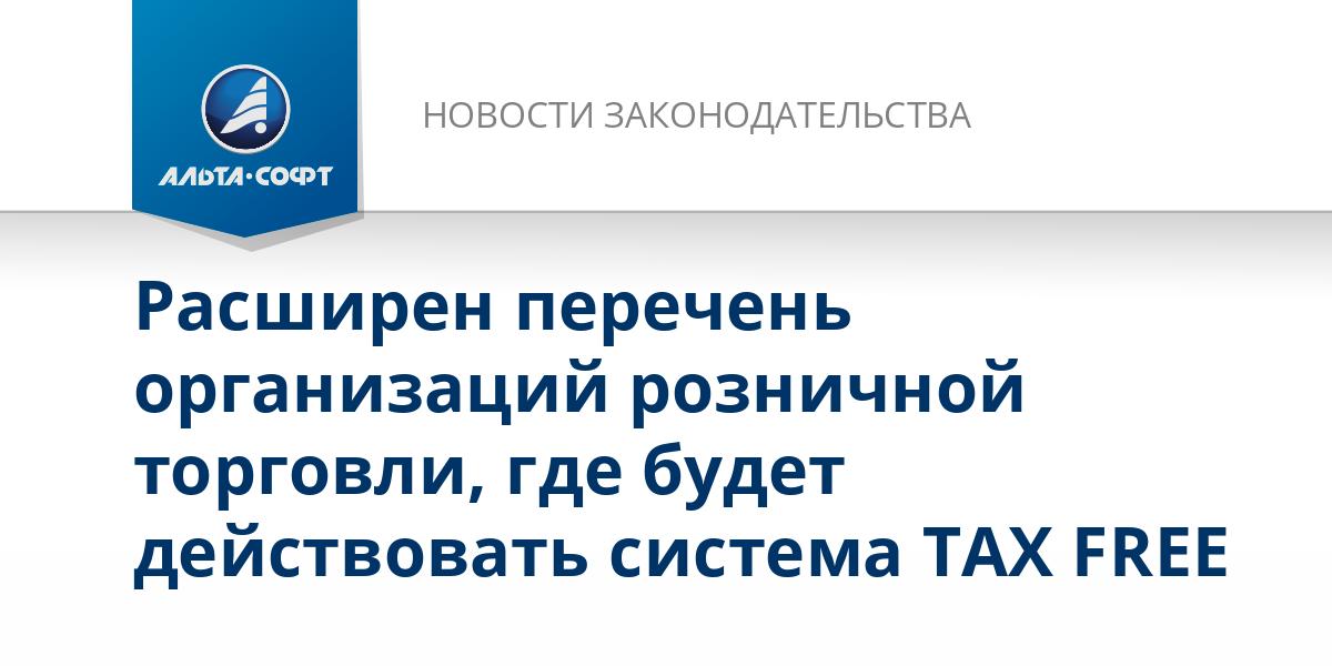 Расширен перечень организаций розничной торговли, где будет действовать система TAX FREE