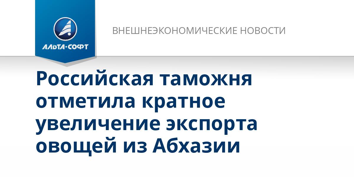 Российская таможня отметила кратное увеличение экспорта овощей из Абхазии