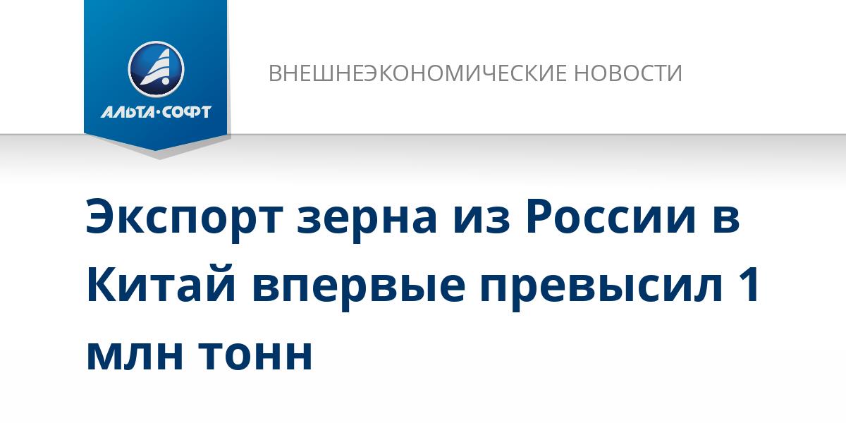 Экспорт зерна из России в Китай впервые превысил 1 млн тонн
