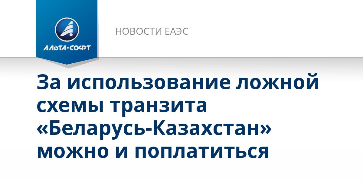 За использование ложной схемы транзита «Беларусь-Казахстан» можно и поплатиться