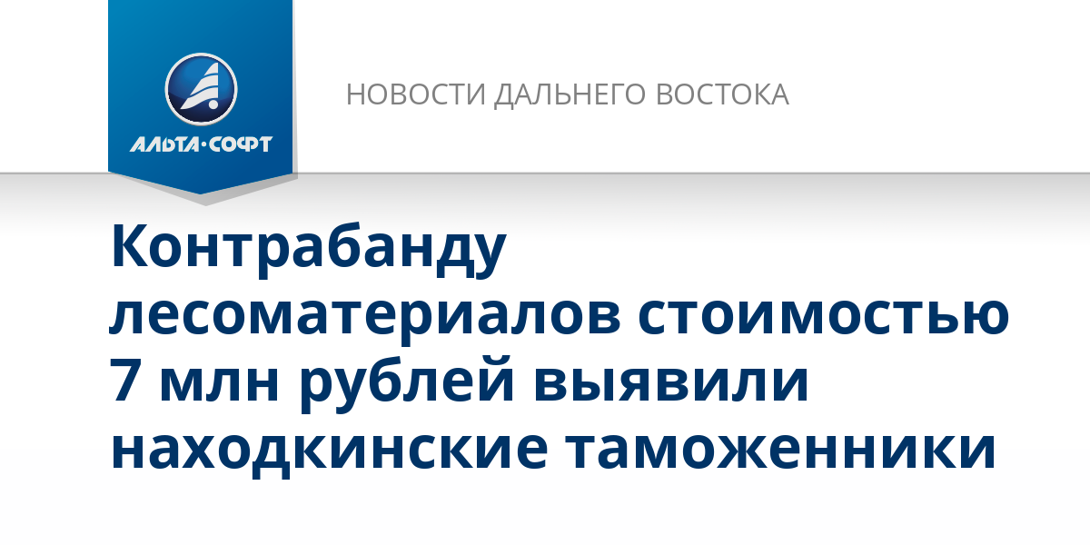 Контрабанду лесоматериалов стоимостью 7 млн рублей выявили находкинские таможенники
