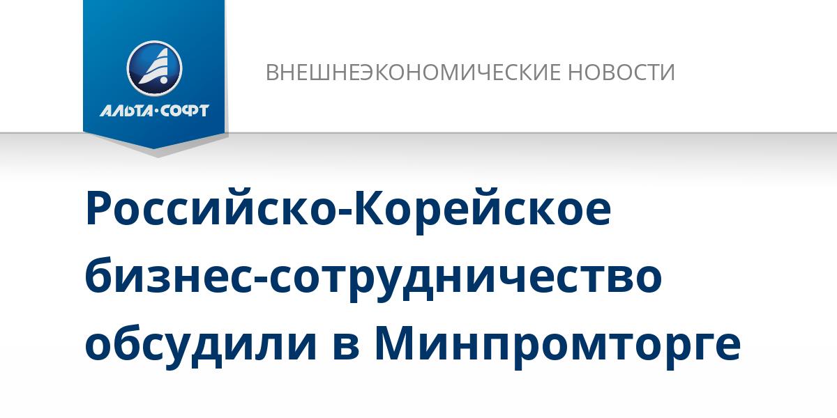 Российско-Корейское бизнес-сотрудничество обсудили в Минпромторге