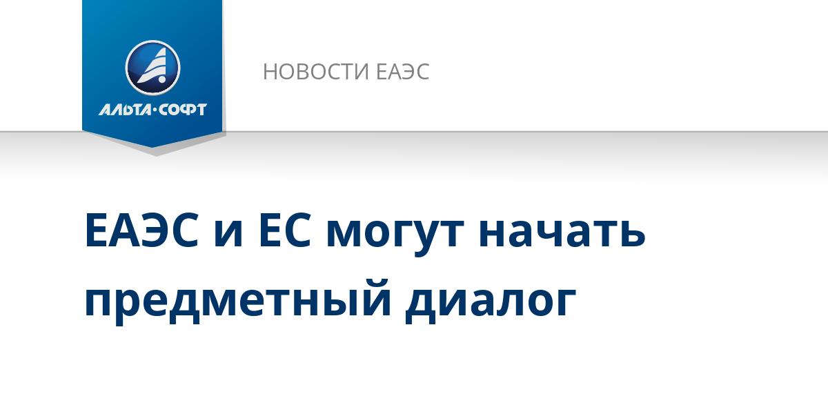 ЕАЭС и ЕС могут начать предметный диалог