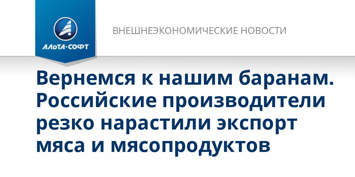 Вернемся к нашим баранам. Российские производители резко нарастили экспорт мяса и мясопродуктов