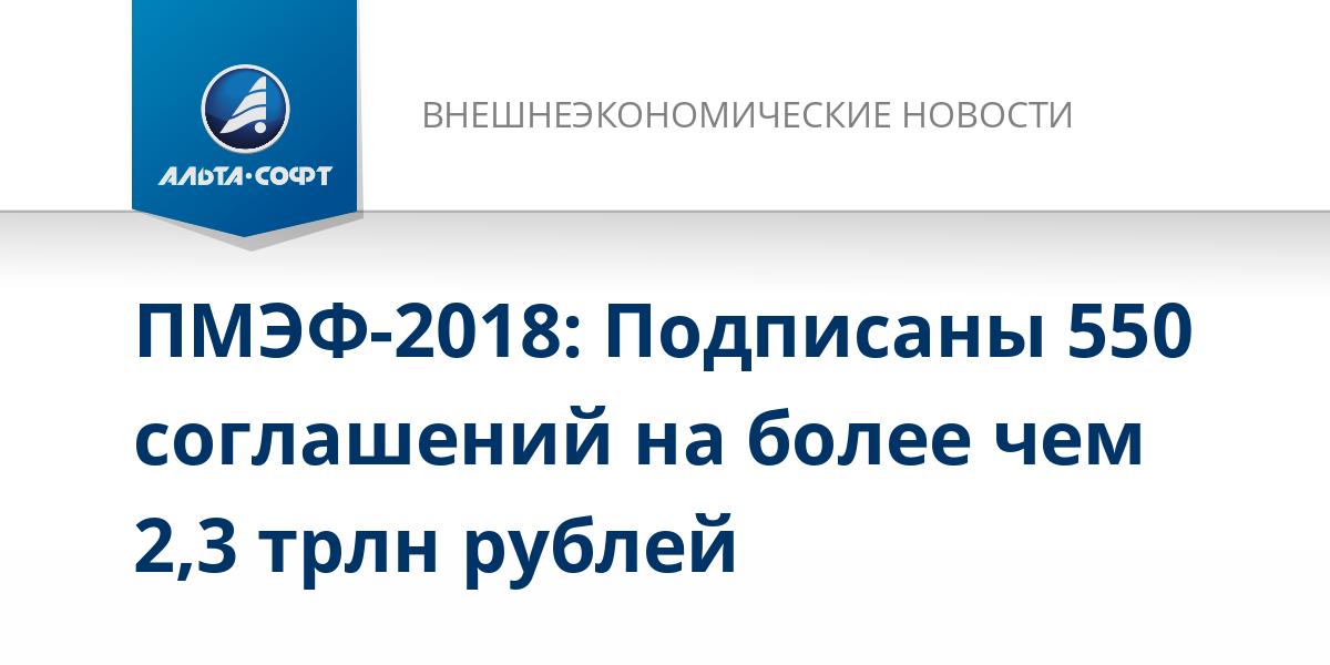 ПМЭФ-2018: Подписаны 550 соглашений на более чем 2,3 трлн рублей
