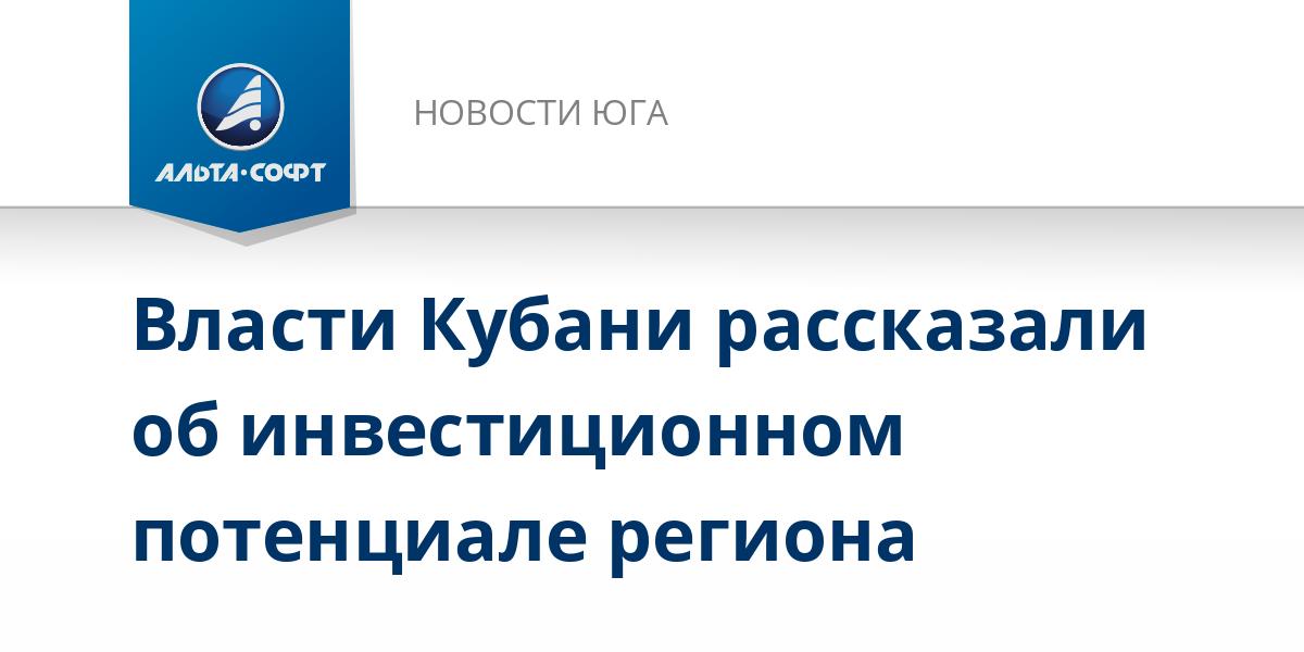 Власти Кубани рассказали об инвестиционном потенциале региона