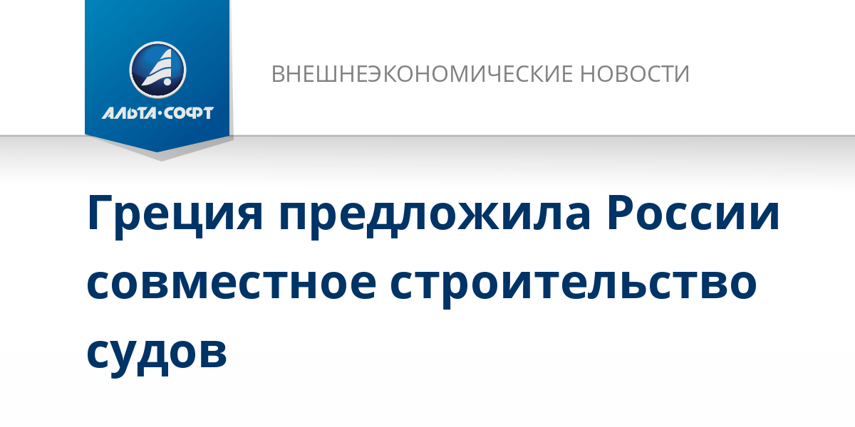 Греция предложила России совместное строительство судов