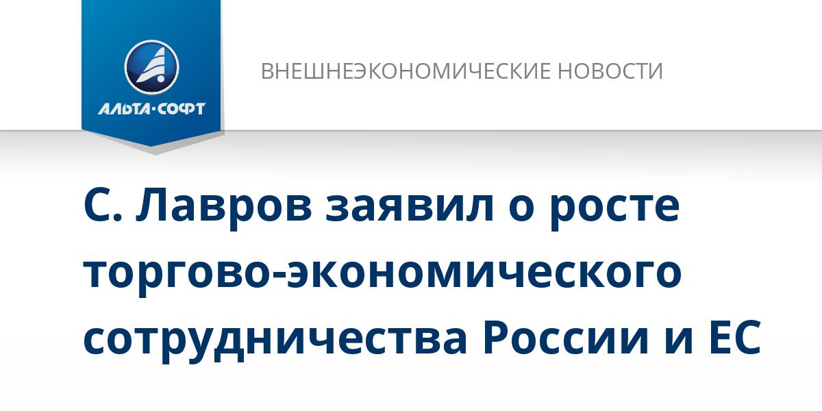 С. Лавров заявил о росте торгово-экономического сотрудничества России и ЕС