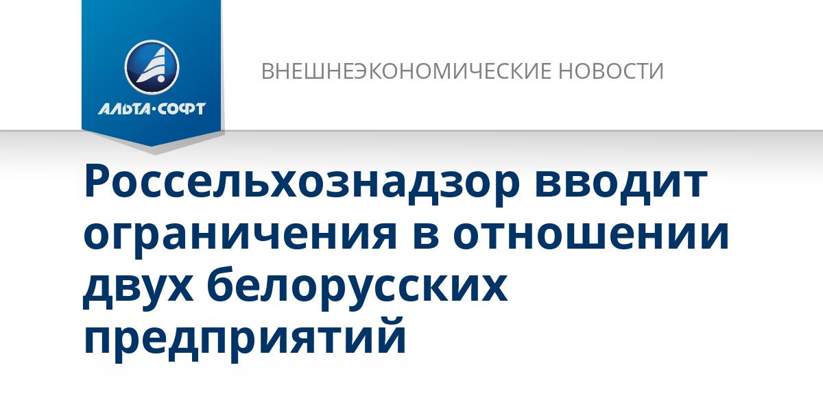 Россельхознадзор вводит ограничения в отношении двух белорусских предприятий