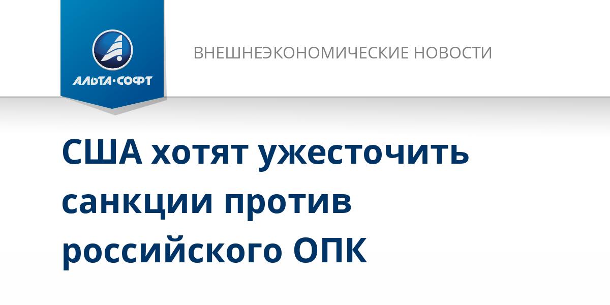США хотят ужесточить санкции против российского ОПК