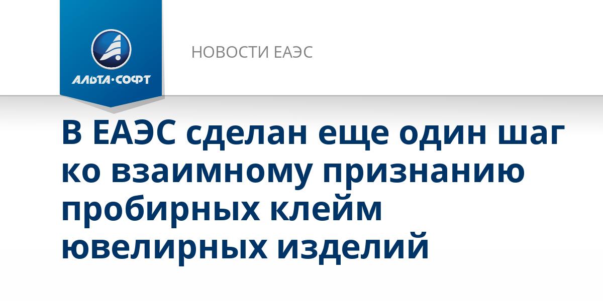 В ЕАЭС сделан еще один шаг ко взаимному признанию пробирных клейм ювелирных изделий