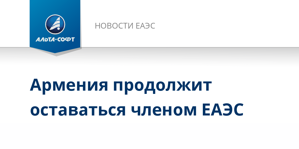 Армения продолжит оставаться членом ЕАЭС