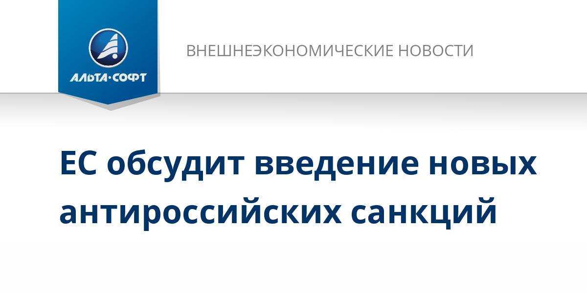 ЕС обсудит введение новых антироссийских санкций