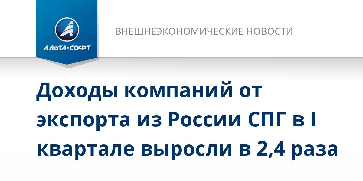 Доходы компаний от экспорта из России СПГ в I квартале выросли в 2,4 раза