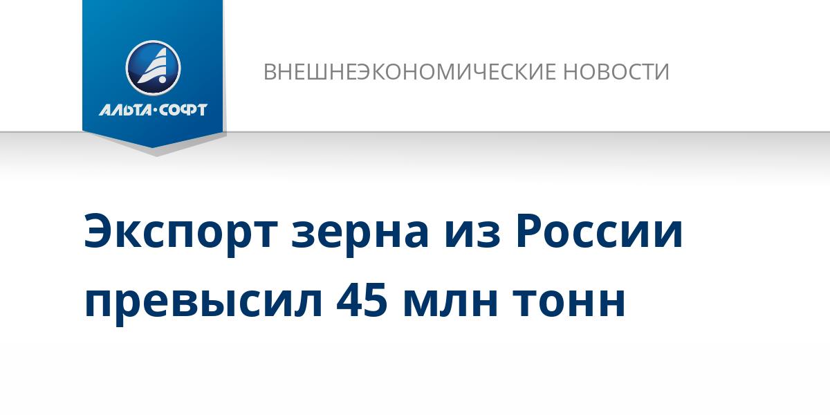 Экспорт зерна из России превысил 45 млн тонн