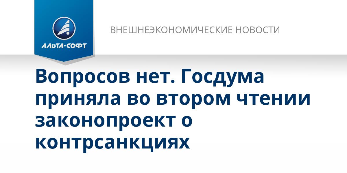 Вопросов нет. Госдума приняла во втором чтении законопроект о контрсанкциях