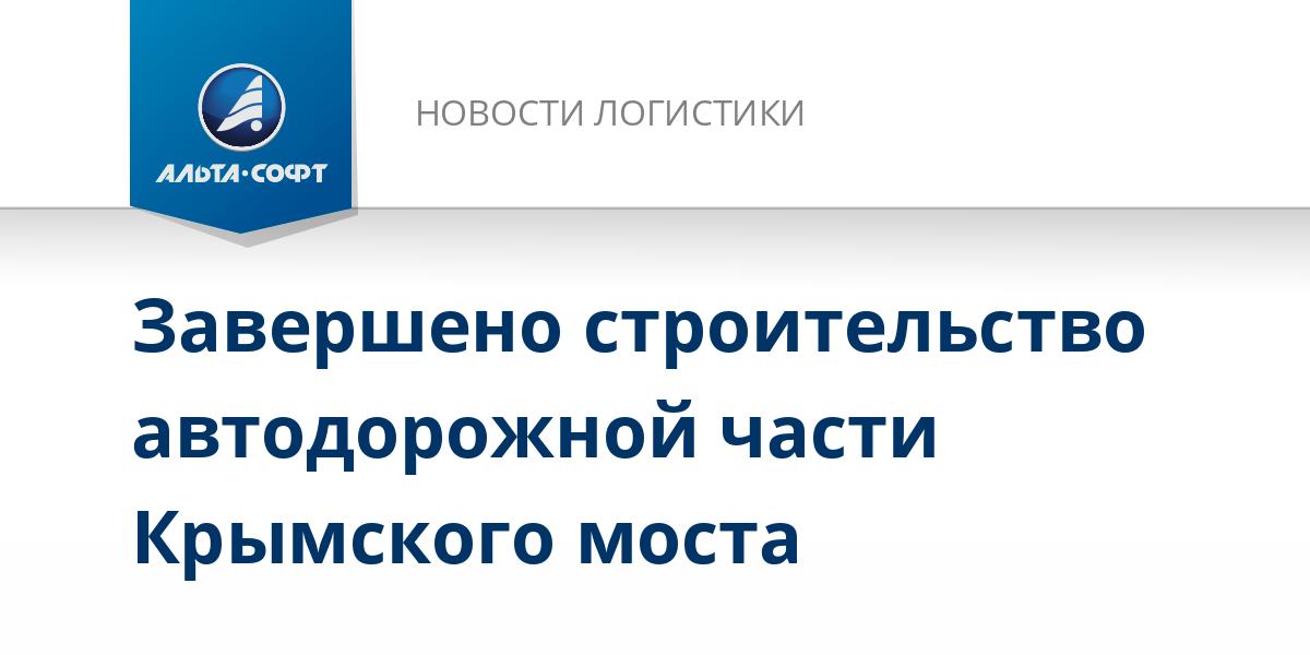 Завершено строительство автодорожной части Крымского моста