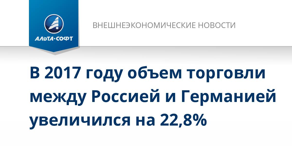 В 2017 году объем торговли между Россией и Германией увеличился на 22,8%