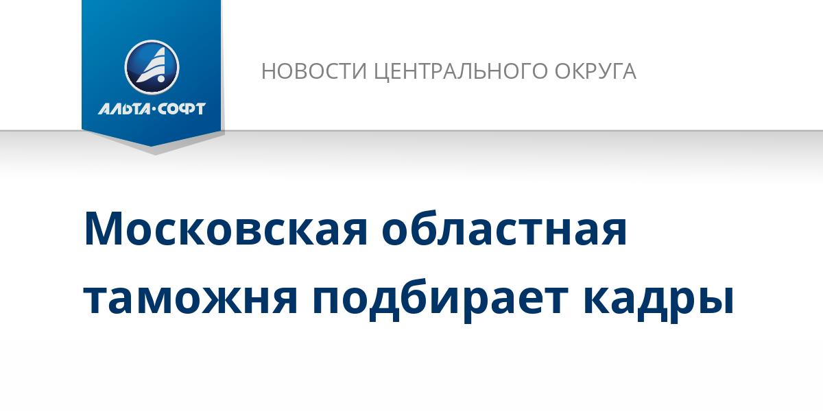 Московская областная таможня подбирает кадры