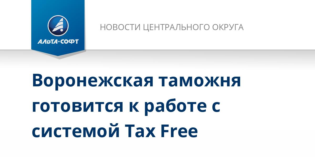 Воронежская таможня готовится к работе с системой Tax Free