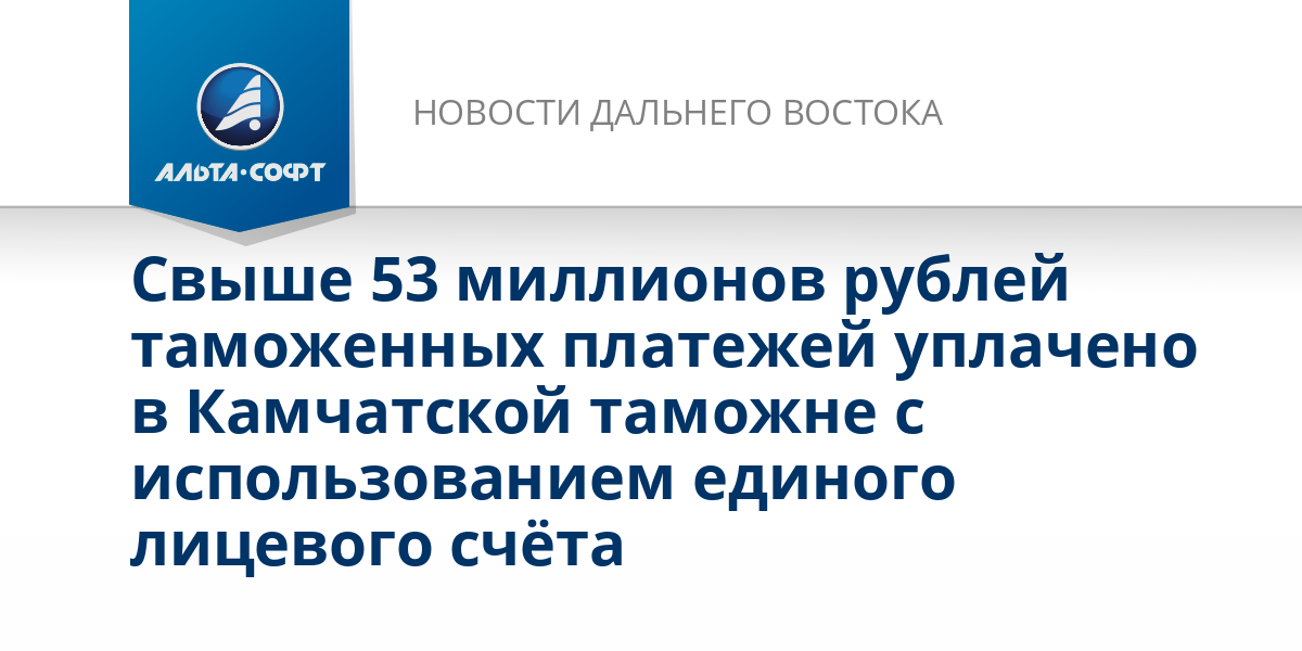 Свыше 53 миллионов рублей таможенных платежей уплачено в Камчатской таможне с использованием единого лицевого счёта