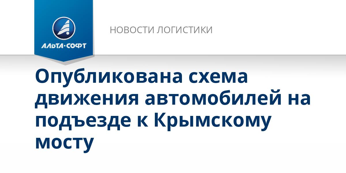 Опубликована схема движения автомобилей на подъезде к Крымскому мосту