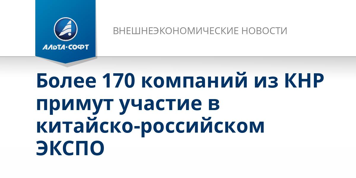 Более 170 компаний из КНР примут участие в китайско-российском ЭКСПО