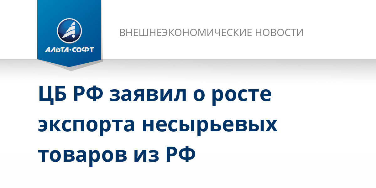 ЦБ РФ заявил о росте экспорта несырьевых товаров из РФ