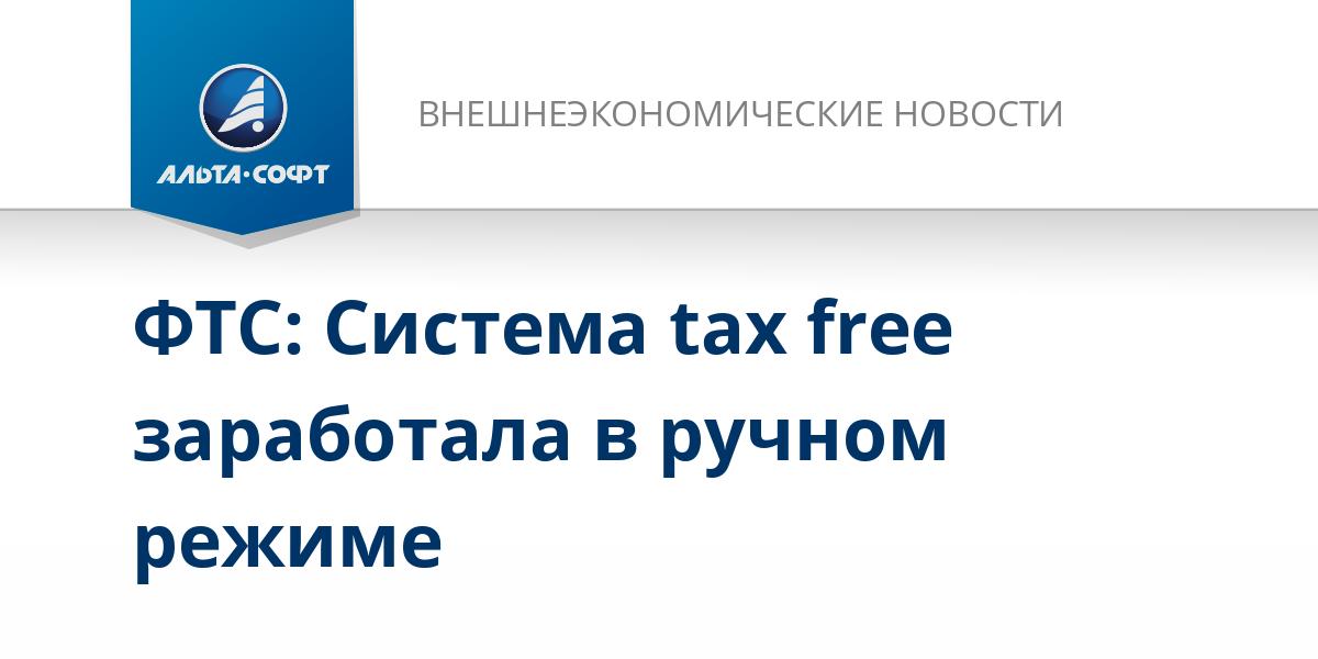 ФТС: Система tax free заработала в ручном режиме