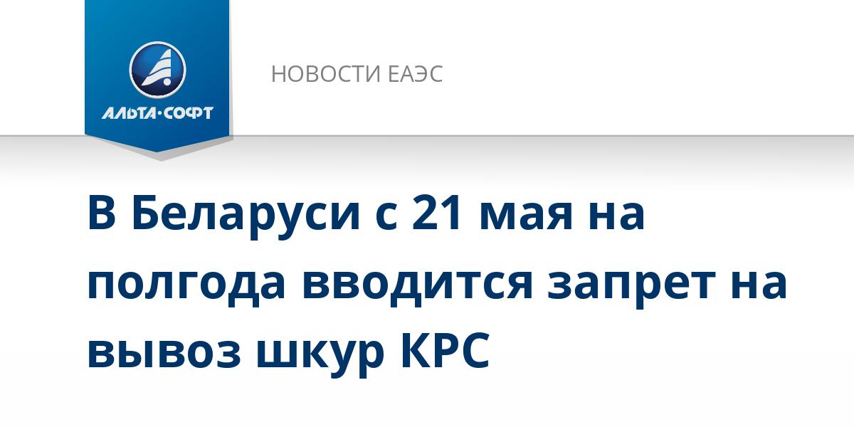 В Беларуси с 21 мая на полгода вводится запрет на вывоз шкур КРС