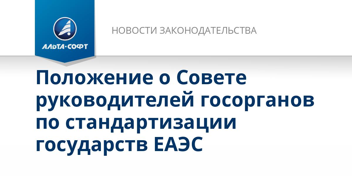 Положение о Совете руководителей госорганов по стандартизации государств ЕАЭС