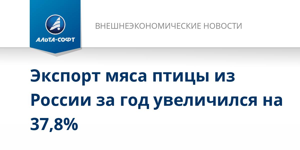 Экспорт мяса птицы из России за год увеличился на 37,8%