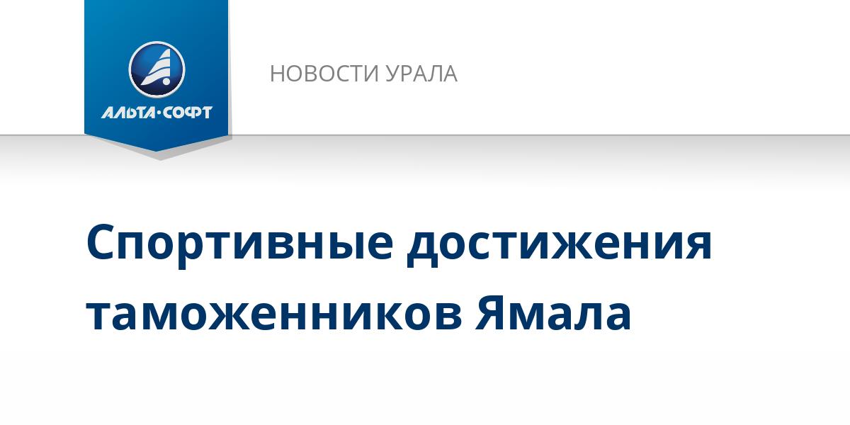Спортивные достижения таможенников Ямала