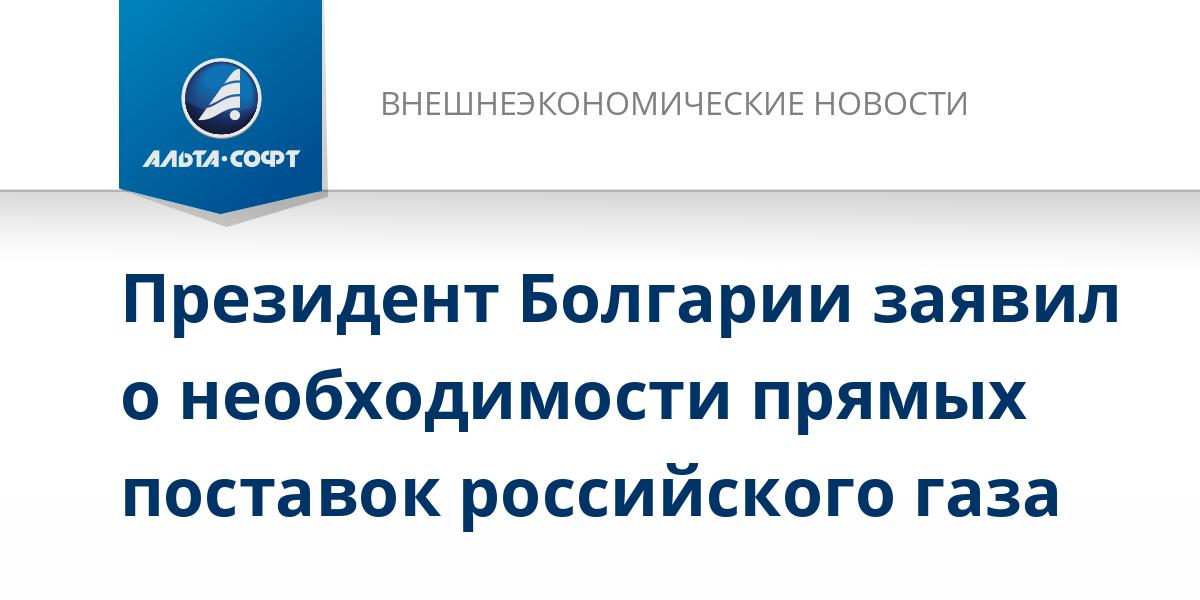 Президент Болгарии заявил о необходимости прямых поставок российского газа
