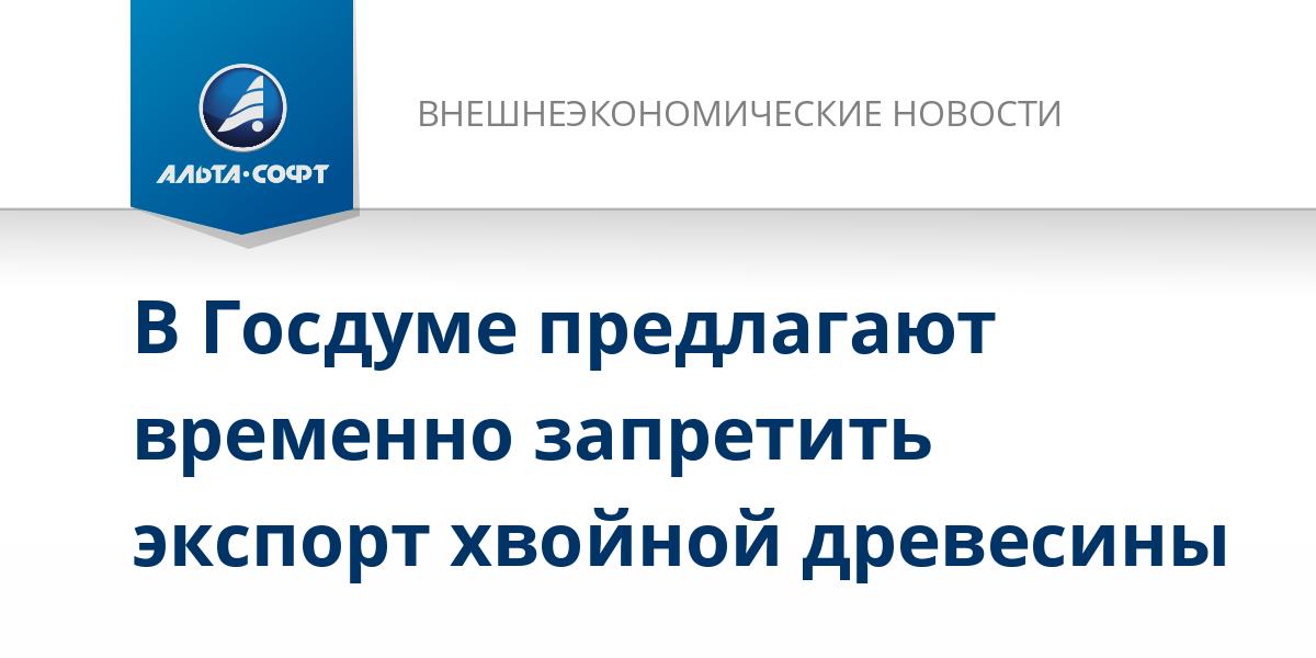 В Госдуме предлагают временно запретить экспорт хвойной древесины