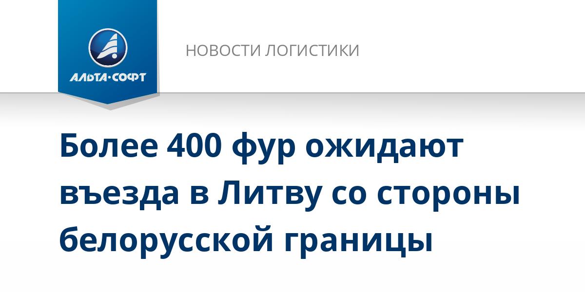 Более 400 фур ожидают въезда в Литву со стороны белорусской границы
