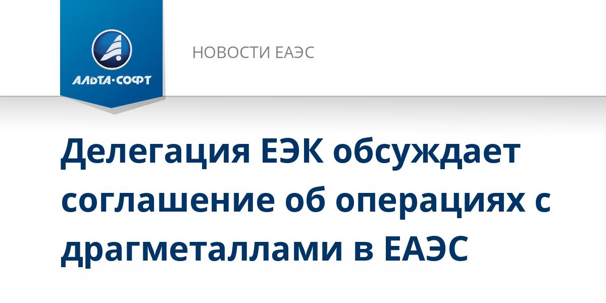 Делегация ЕЭК обсуждает соглашение об операциях с драгметаллами в ЕАЭС