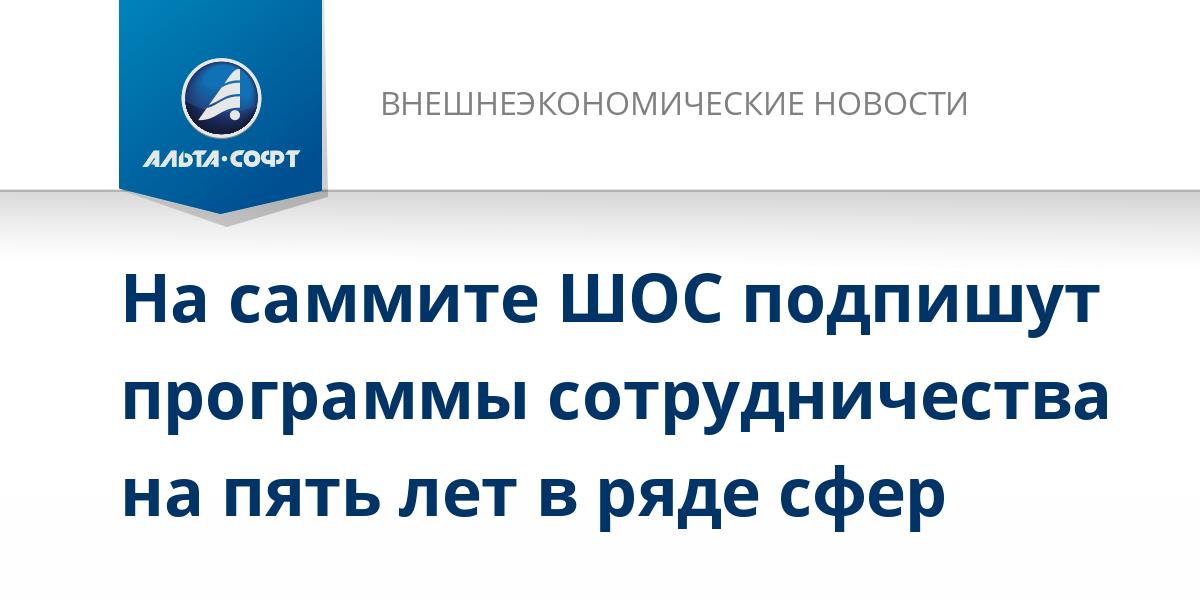 На саммите ШОС подпишут программы сотрудничества на пять лет в ряде сфер