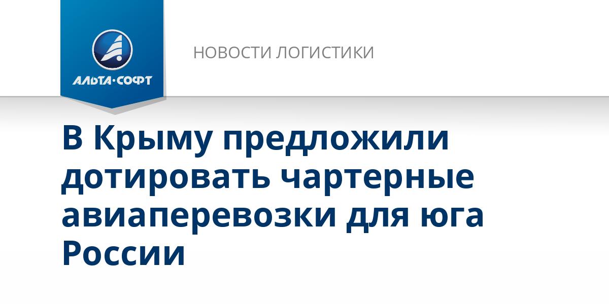 В Крыму предложили дотировать чартерные авиаперевозки для юга России