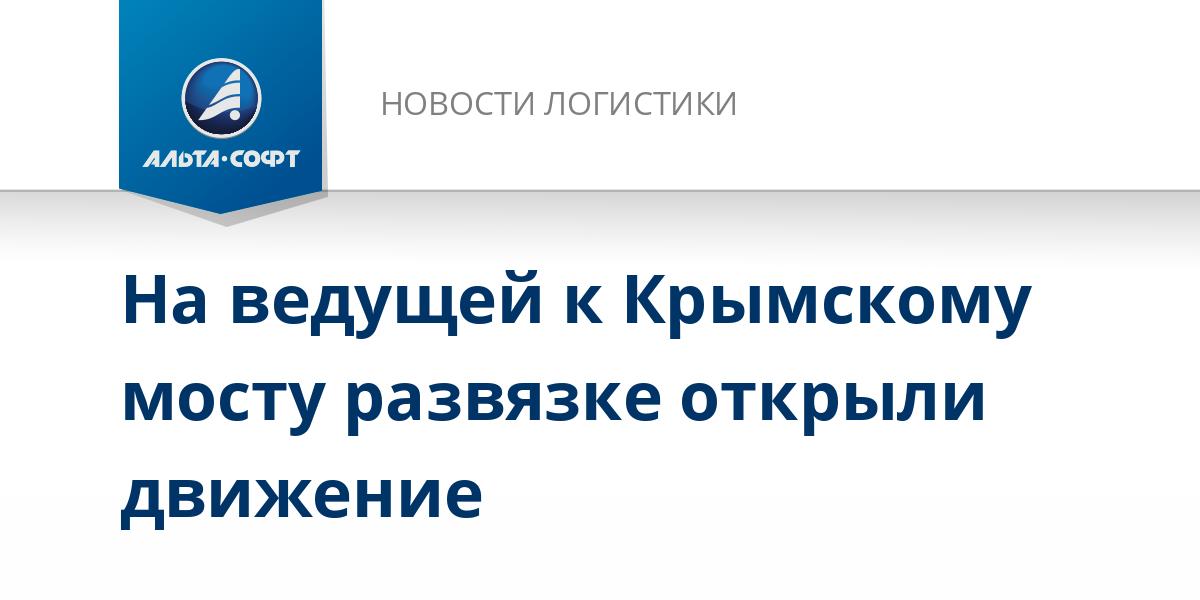 На ведущей к Крымскому мосту развязке открыли движение