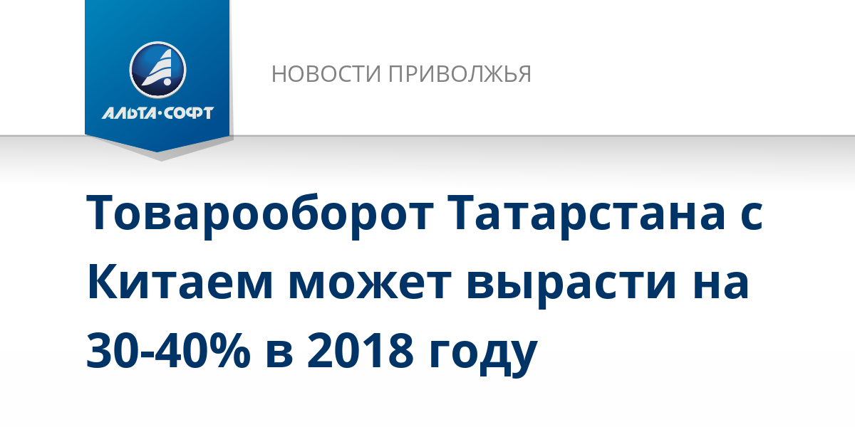 Товарооборот Татарстана с Китаем может вырасти на 30-40% в 2018 году