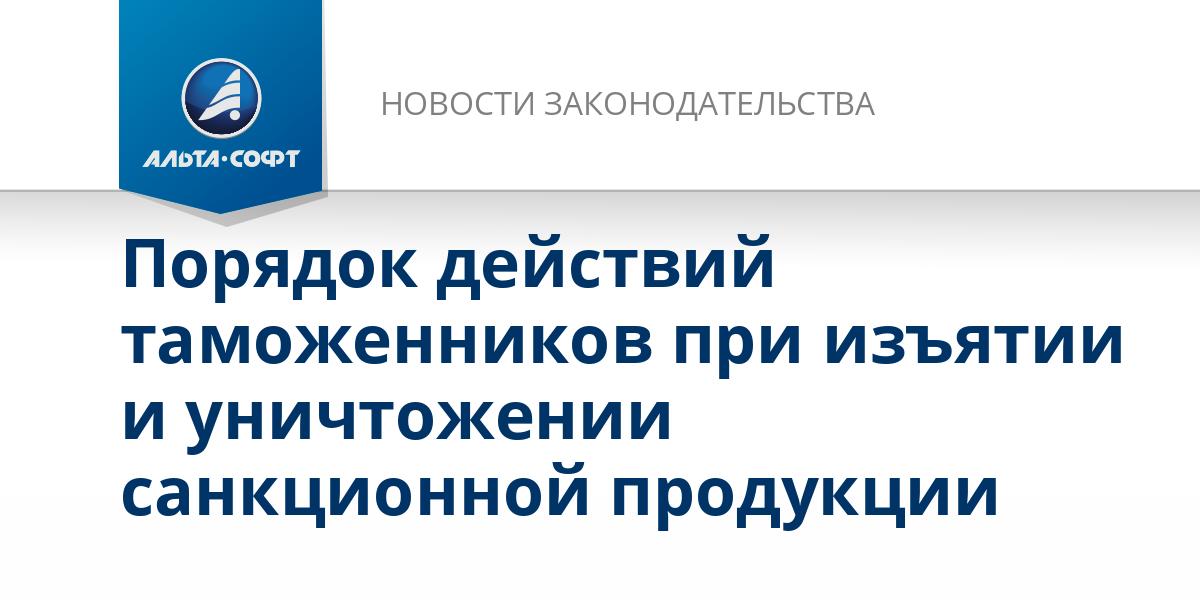 Порядок действий таможенников при изъятии и уничтожении санкционной продукции