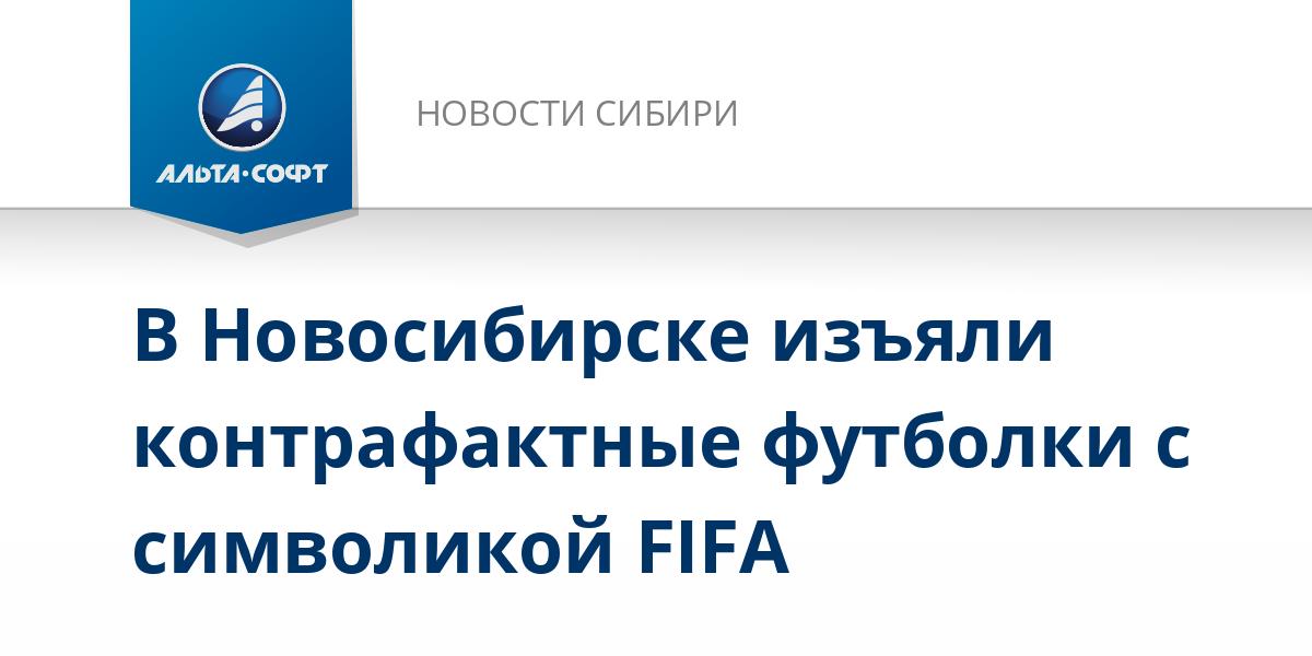 В Новосибирске изъяли контрафактные футболки с символикой FIFA