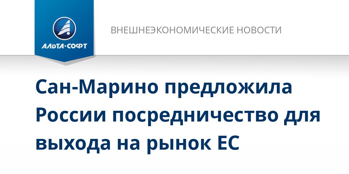 Сан-Марино предложила России посредничество для выхода на рынок ЕС