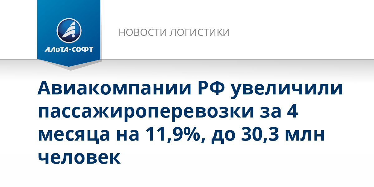 Авиакомпании РФ увеличили пассажироперевозки за 4 месяца на 11,9%, до 30,3 млн человек