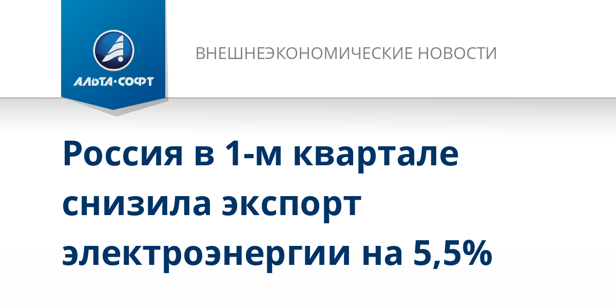 Россия в 1-м квартале снизила экспорт электроэнергии на 5,5%