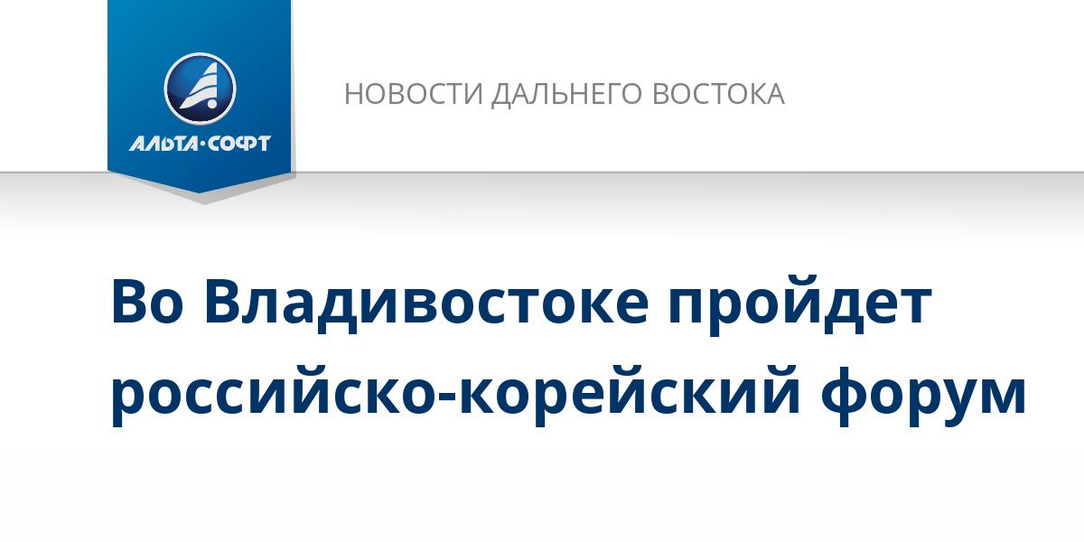 Во Владивостоке пройдет российско-корейский форум